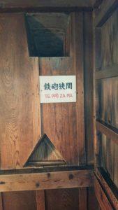 彦根城の鉄砲狭間
